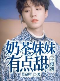 王俊凱:奶茶妹妹有點甜