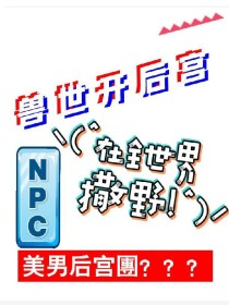 NPC:獸世開后宮