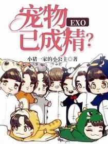 EXO:寵物已成精?
