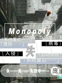 Monopoly失效