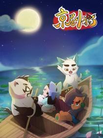 京劇貓之重返貓土的過去