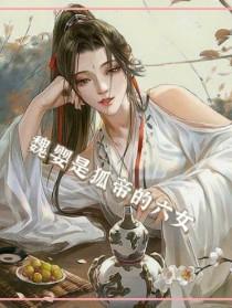 魏嬰是狐帝的六女