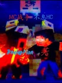 MC:戰爭不息(HC)
