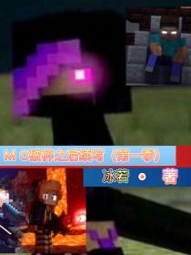 MC破碎续写(第一季)