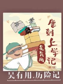 吴有用历险记(非完全自创)