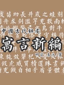 中国古代祖安寓言新编