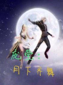 庞莹:月下齐舞