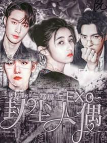 EXO:封尘人偶