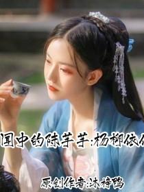 传闻中的陈芊芊:杨柳依依