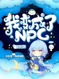 我变成了NPC
