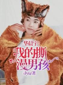 華晨宇:我的撕漫男孩