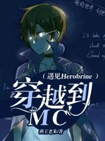 穿越到MC遇見Herobrine