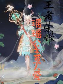 王者榮耀:瑤瑤公主惹人愛