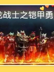 斗龍戰士之鎧甲勇士(第二季)