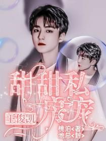 王俊凱:甜甜私房寵