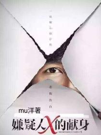 嫌疑人x的現身(懸疑)