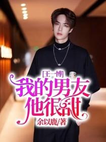王一博:我的男友他很甜