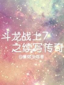斗龍戰士7之續寫傳奇