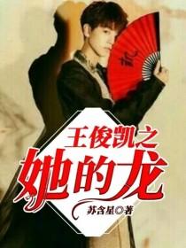 王俊凱之她的龍