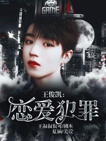 王俊凱:戀愛犯罪