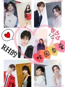 RH星河愛戀