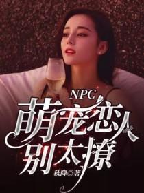 NPC:萌寵戀人別太撩