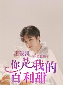 王俊凱:你是我的百利甜