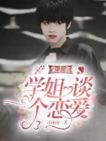 朱志鑫:学姐,谈个恋爱