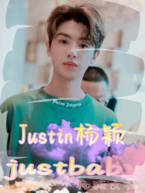 Justin楊穎:justbaby