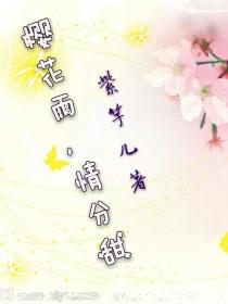 櫻花雨,情分甜