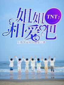 TNT:姐姐相愛吧
