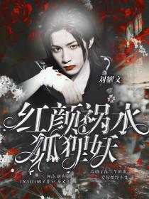 刘耀文:红颜祸水狐狸妖