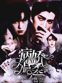 EXO:病嬌溫柔