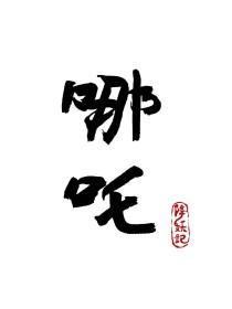哪吒降妖記(續集)