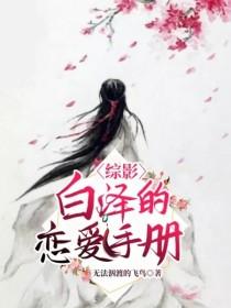 綜影:白澤的戀愛手冊