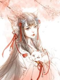 我的夢狐妻子