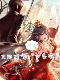 火鳳燎原:女帝威嚴