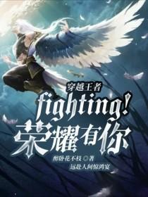 穿越王者:fighting!榮耀有你