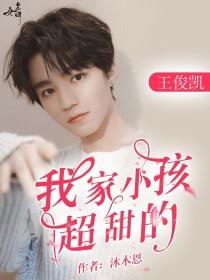 王俊凱:我家小孩超甜的