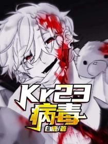 Kr23病毒
