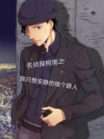 名偵探柯南之我只想安靜的做個路人