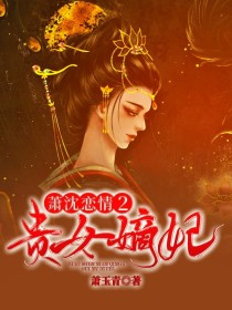蕭沈戀情2:貴女嫡妃