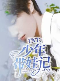 TNT:少年帶娃記