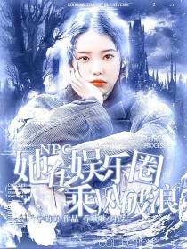 蔡徐坤:她在娛樂圈乘風破浪