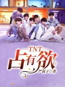 TNT:占有欲