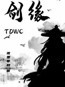 劍緣TDWC