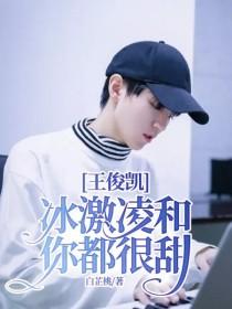 王俊凯:冰激凌和你都很甜