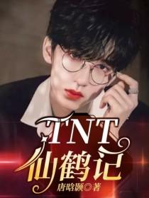 TNT:仙鶴記
