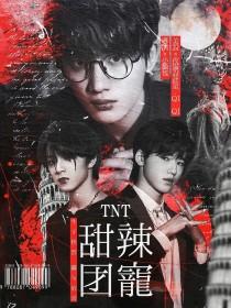 TNT:甜辣团宠