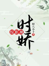 综影视:时娇
